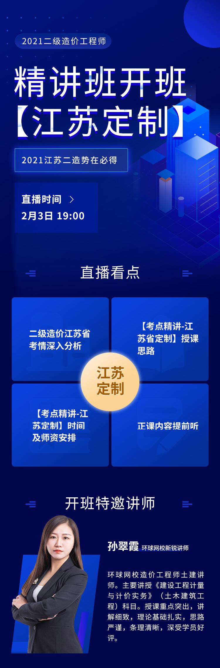 2021年江苏二级造价师考情分析