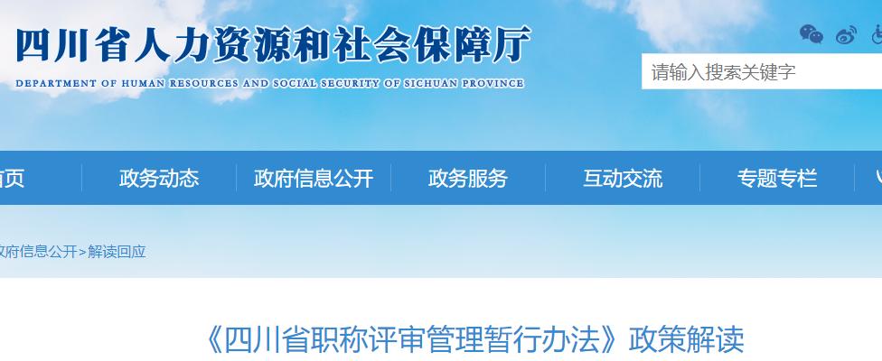 《四川省高级经济师职称评审管理暂行办法》政策解读