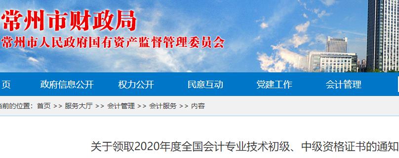 2020年江苏常州市初级会计职称证书领取通知(2021年1月18日至1月29日)