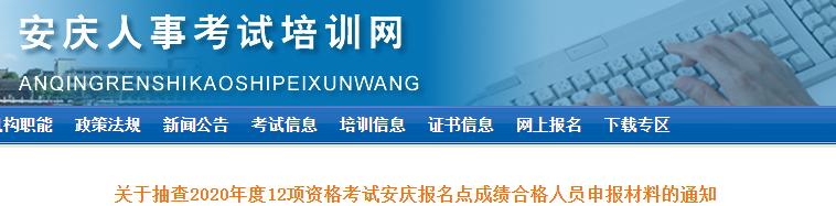 2020年安庆市高级经济师成绩合格人员申报材料抽查通知(1月25日前)