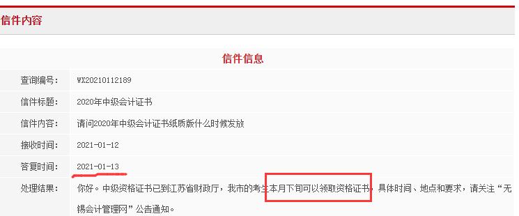 2020年江苏无锡市中级会计职称证书领取时间预计2021年1月下旬