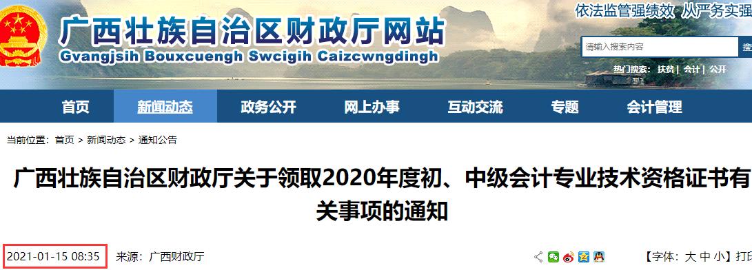 2020年广西省中级会计职称证书领取有关事项的通知(2021年1月15日开始)