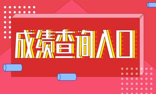 点击进入:2020年中国人事考试网一级建筑师成绩查询入口