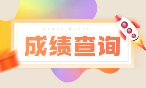 点击进入:中国人事考试网2020年全国一级注册建筑师成绩查询入口