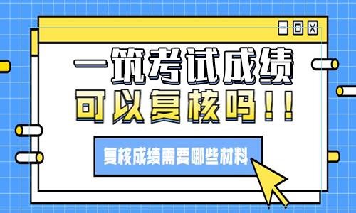 中国人事考试网:2020年一级建筑师成绩复查申请注意事项
