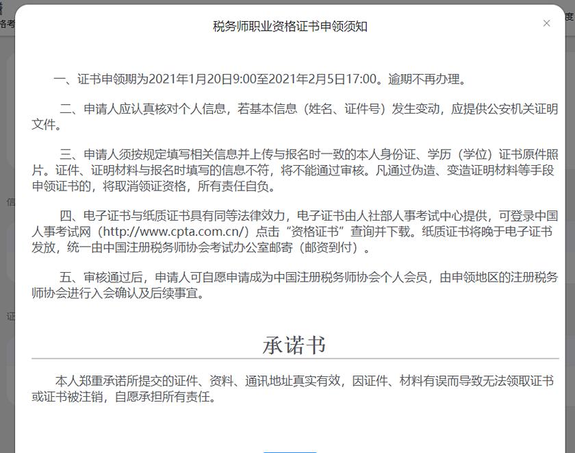 2020年辽宁省税务师证书申领截止时间2021年2月5日17:00