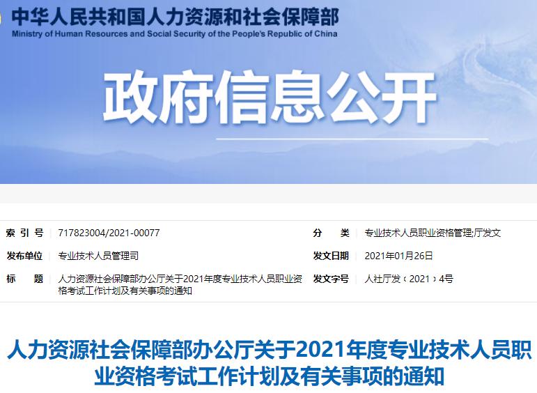 人社部官宣:2021年中级经济师考试时间为10月30日、31日