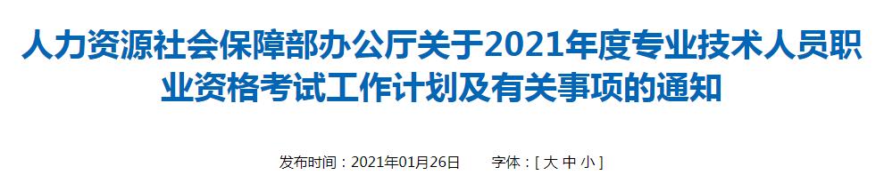 2021年中級注冊安全工程師考試時間