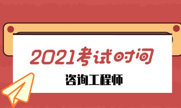 2021年咨询工程师(投资)考试时间已发布
