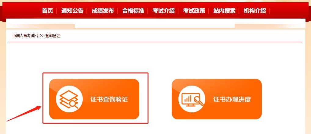 2020年西藏中级经济师电子证书查询流程
