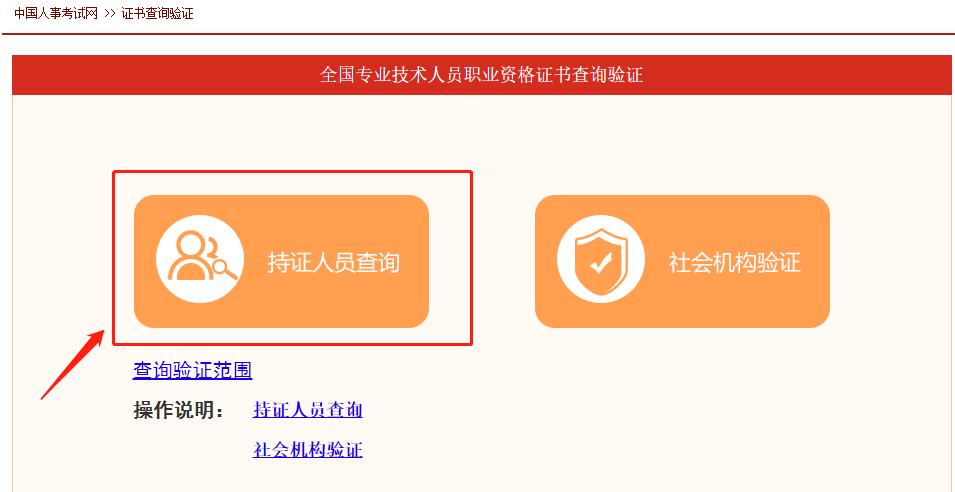 2020年甘肃中级经济师电子证书查询流程