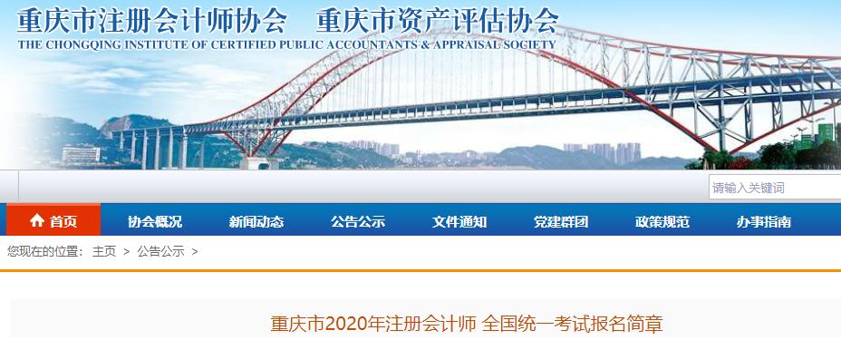 重庆注册会计师协会