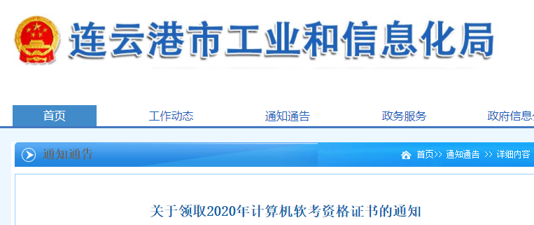 2020年江苏连云港市软考高级考试合格证书领取通知(2021年2月7日开始)