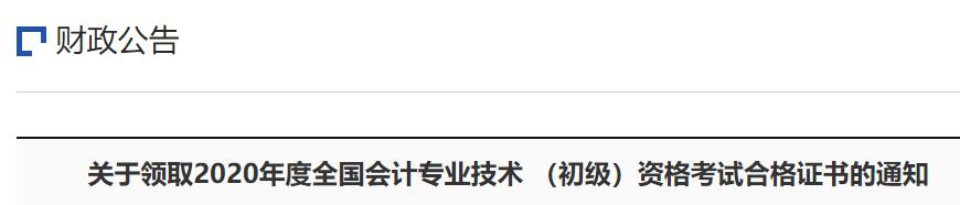 2020年吉林延边州初级会计职称考试合格证书领取通知(2021年2月22日开始)