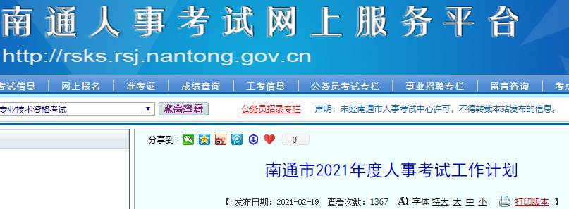 2021年海南中级经济师报名时间预计:7-9月