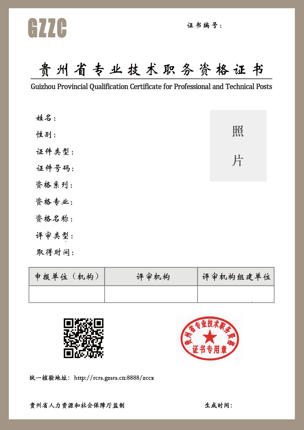 贵州省专业技术职务资格证书样式