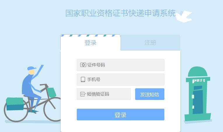 2020年浙江省初级会计纸质证书申领入口