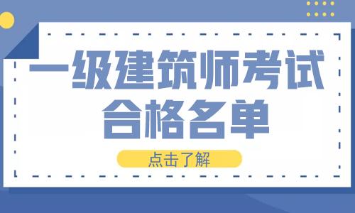 2020年广东肇庆一级建筑师考试成绩合格人员公示
