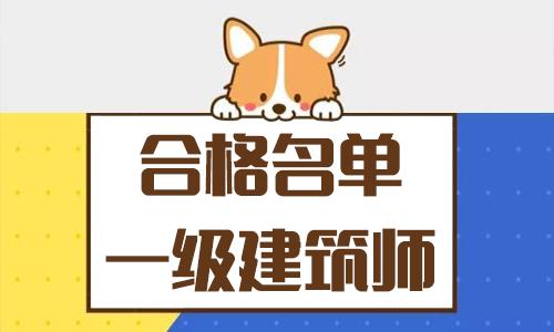 2020年广东云浮一级建筑师考试成绩合格人员公示