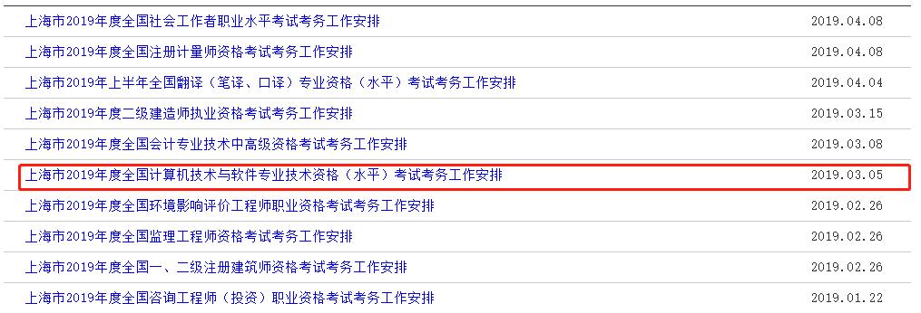 2021年上半年上海软考高级职称报名简章什么时候公布?