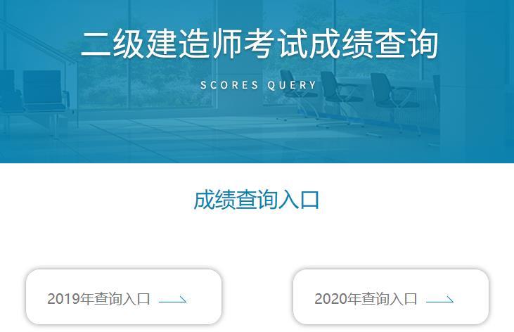 2020云南二建成绩查询入口开通