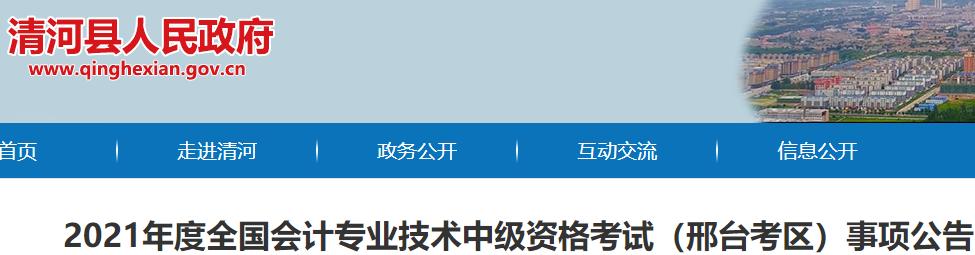 2021年邢台市清河县中级会计职称网上报名时间为3月18日至3月31日