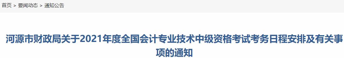 2021年广东河源市中级会计职称报名时间为3月18日至3月31日