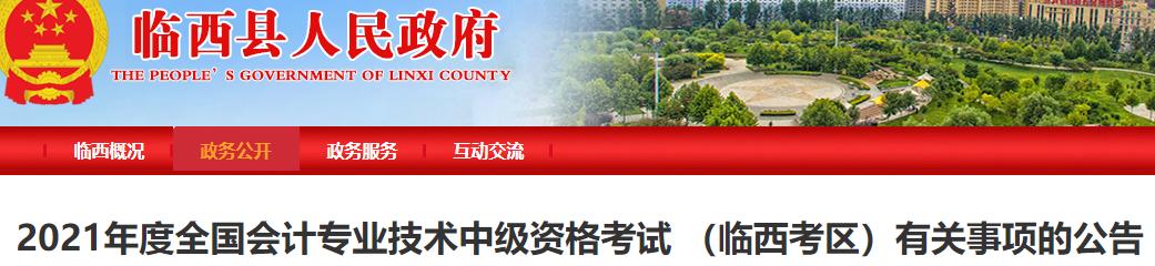 2021年邢台市临西县中级会计职称报名时间为3月18日至31日