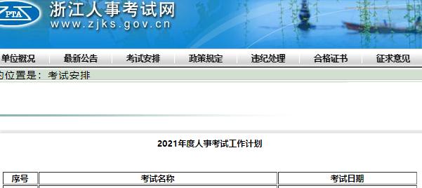 2021年浙江初级经济师考试工作计划:10月30日