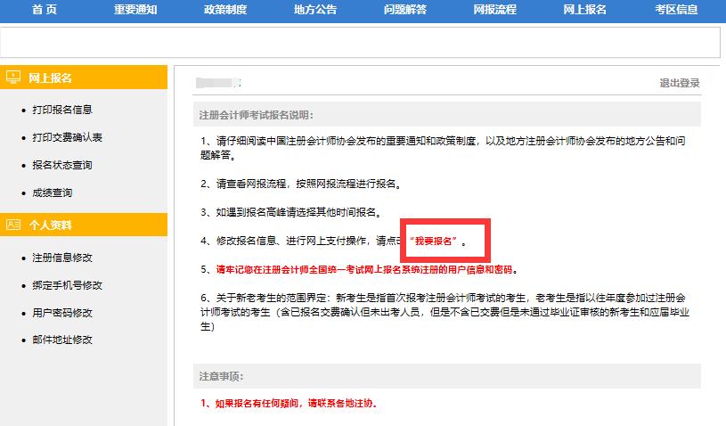 2021年中国注册会计师报名入口怎么进不去