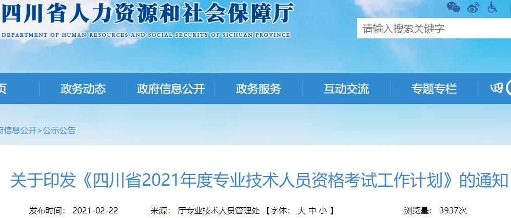 2021年四川初级经济师考试工作计划10月30日