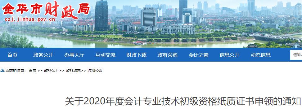 2020年浙江金华市初级会计纸质证书申领的通知(2021年2月22日-4月25日)