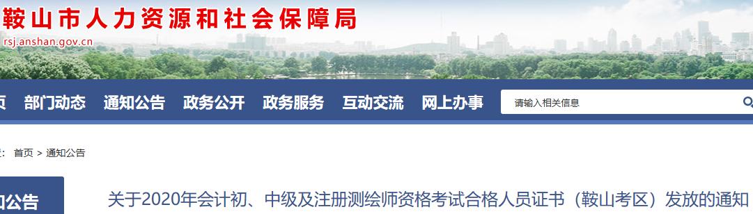 2020年辽宁鞍山市初级会计考试合格证书发放通知(2021年2月4日起)