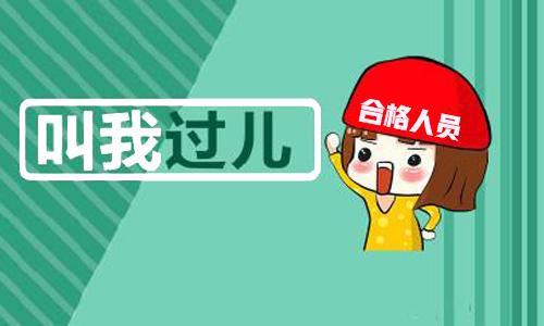 2020年湖南郴州一级建筑师考试成绩合格人员公示