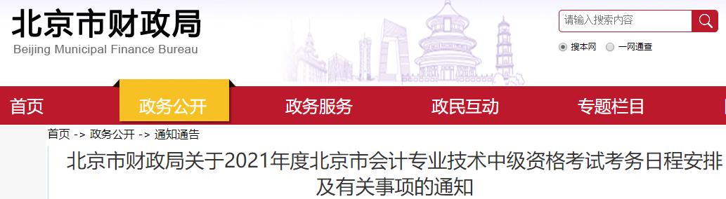 关于2021年北京市中级会计考试报名日程安排及有关事项的通知公布