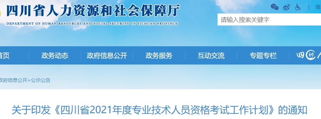 2021年四川高级经济师考试时间工作计划公布(6月19日)