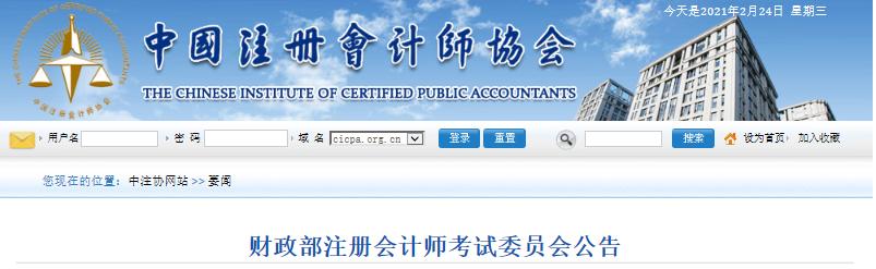 2021年香港特别行政区、澳门特别行政区、台湾地区居民及外国人参加注册会计师全国统一考试报名简章