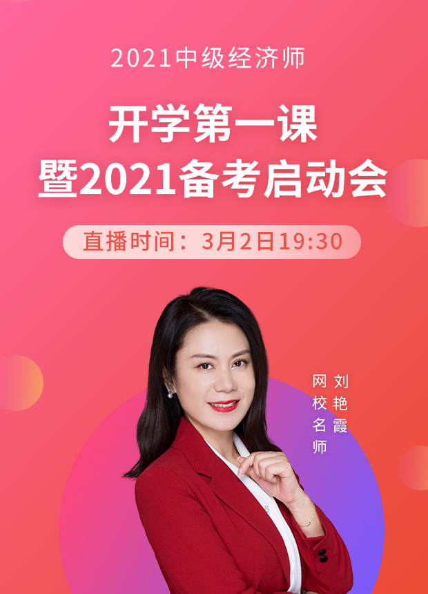 刘艳霞老师:2021年中级经济师备考启动会第一课免费直播3月2日19:30