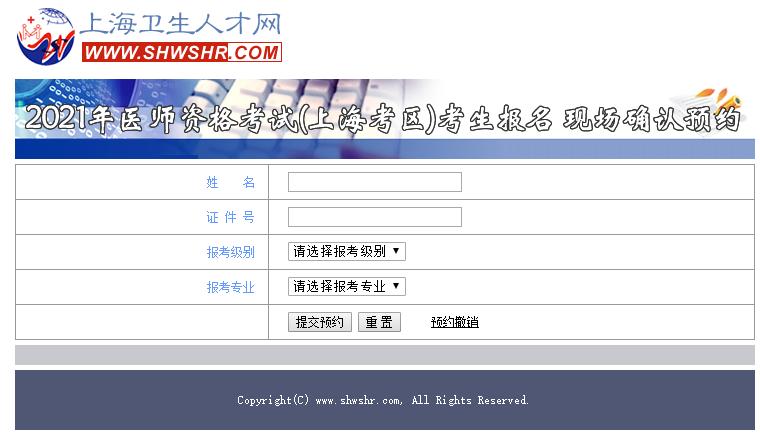 点击进入2021年上海医师资格考试现场确认预约网站