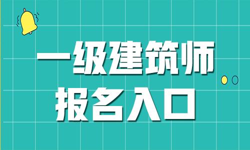 2021年陕西一级建筑师报考入口及开通时间
