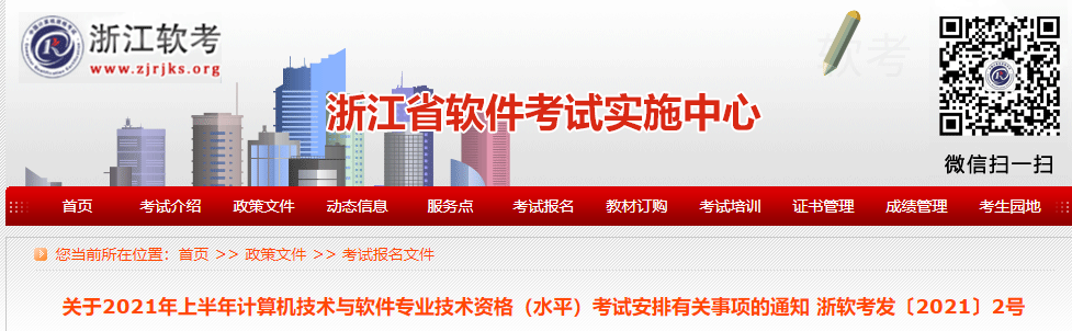 2021年上半年浙江软考高级考试报名简章公布(3月20日至4月12日)