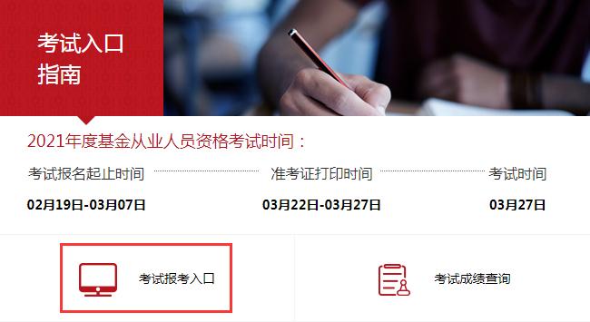 基金从业资格考试报名入口
