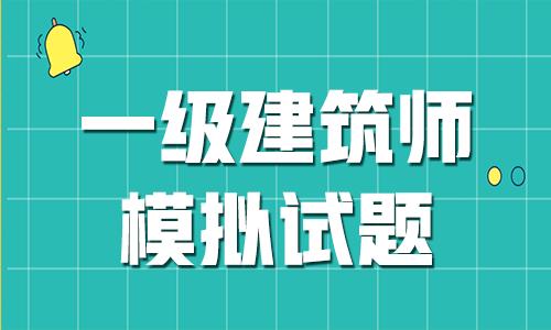 2021一级注册建筑师考试《设计前期》习题(3)