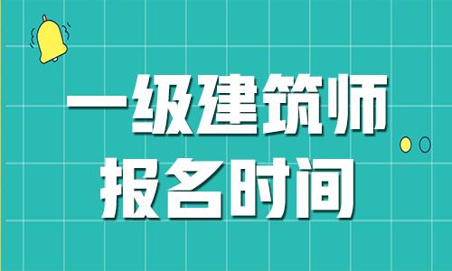 2021年上海一级建筑师考试报名时间定在了几月?