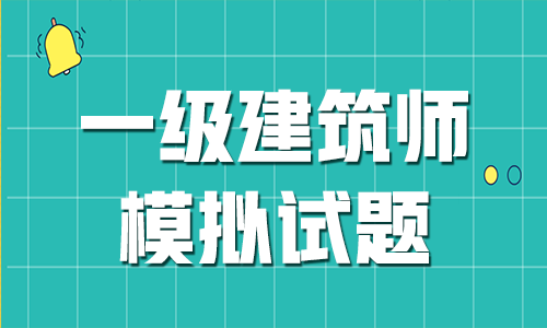 2021一级注册建筑师考试《设计前期》习题(4)