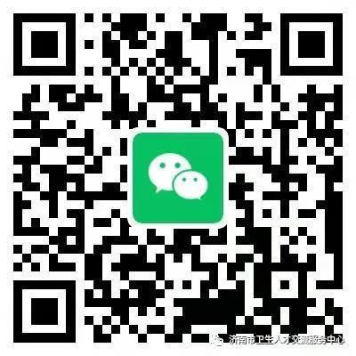 山东济南2020年度临床助理医师资格证书发放通知