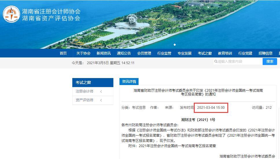 2021湖南注册会计师报名简章