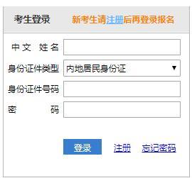 2021年安徽注册会计师报名入口