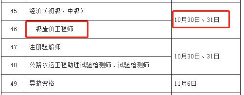 2021重庆一级造价师考试时间