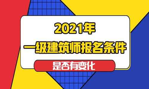 2021一级注册建筑师报考条件改革了吗?